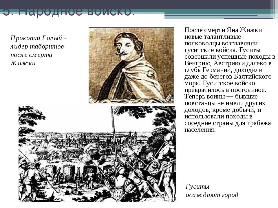 5. Народное войско. После смерти Яна Жижки новые талантливые полководцы возгл...