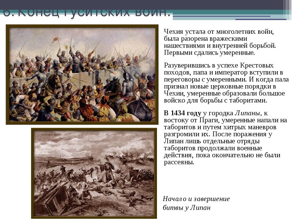 6.Конец гуситских войн. Чехия устала от многолетних войн, была разорена враж...