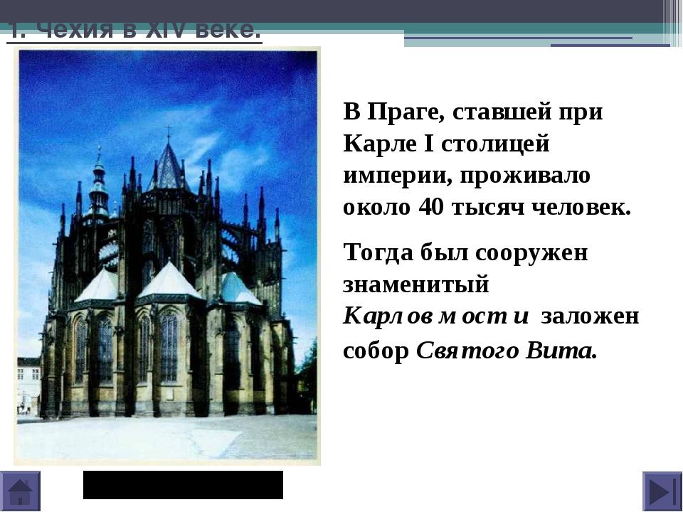 1. Чехия в XIV веке. В Праге, ставшей при Карле I столицей империи, проживало...