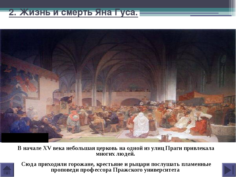 2. Жизнь и смерть Яна Гуса. В начале XV века небольшая церковь на одной из ул...