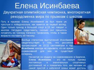 Елена Исинбаева Двукратная олимпийская чемпионка, многократная рекордсменка м