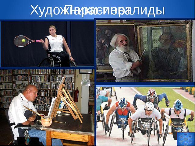 Параспорт Художники-инвалиды Фотографии, как с познанием, друг на друга