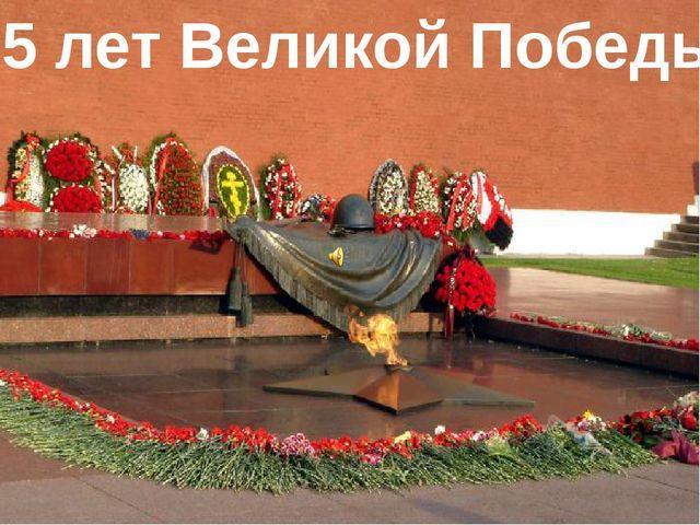 Нам никогда не забыть подвиг нашего народа на фронтах войны, на оккупированны...