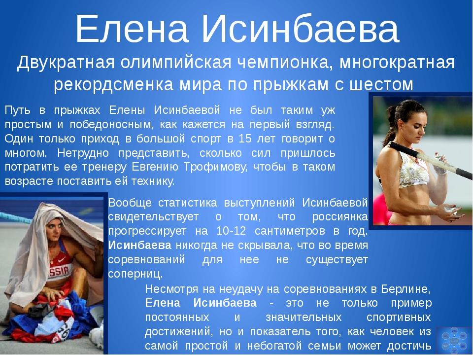 Елена Исинбаева Двукратная олимпийская чемпионка, многократная рекордсменка м...