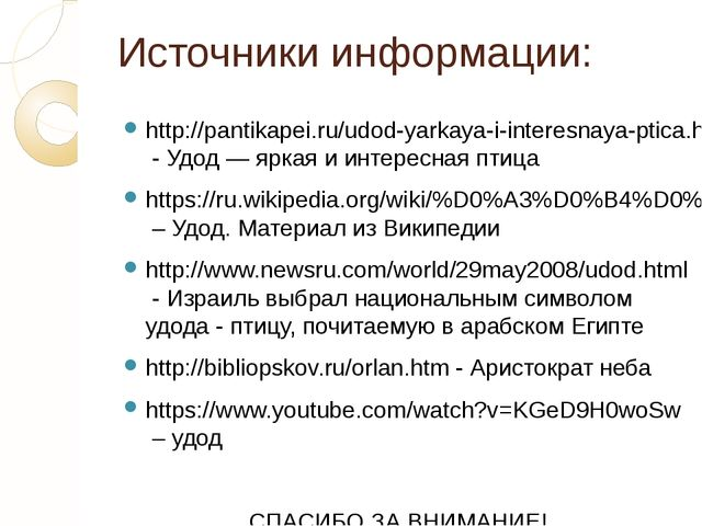 Источники информации: http://pantikapei.ru/udod-yarkaya-i-interesnaya-ptica.h...