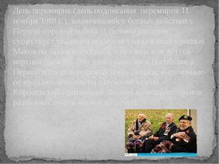 День перемирия (день подписания перемирия 11 ноября 1918 г.), закончившийся б