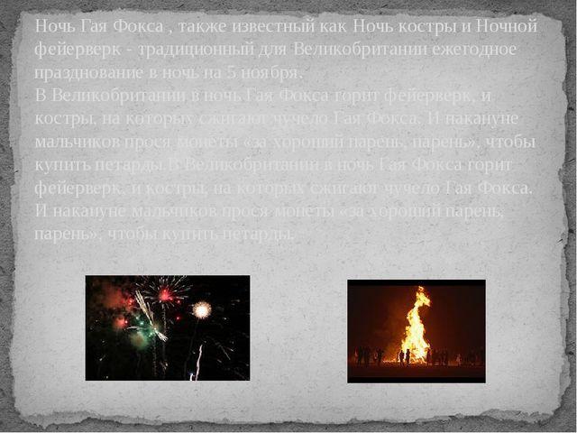 Ночь Гая Фокса , также известный как Ночь костры и Ночной фейерверк - традици...