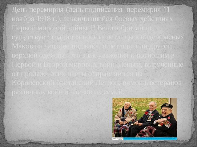 День перемирия (день подписания перемирия 11 ноября 1918 г.), закончившийся б...