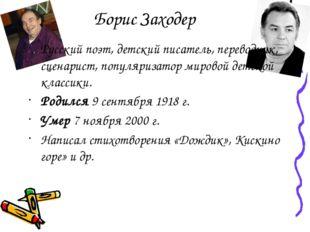 Борис Заходер Русский поэт, детский писатель, переводчик, сценарист, популяри