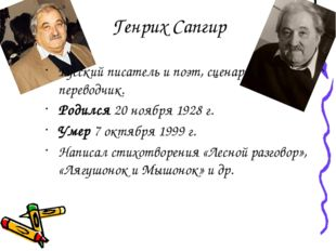 Генрих Сапгир Русский писатель и поэт, сценарист, переводчик. Родился 20 ноя