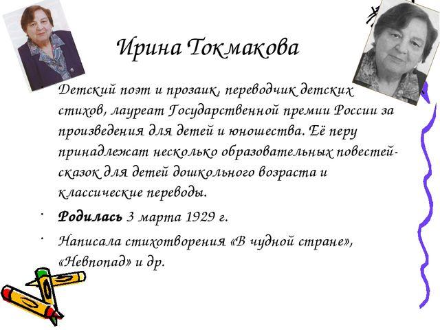 Ирина Токмакова Детский поэт и прозаик, переводчик детских стихов, лауреат Го...