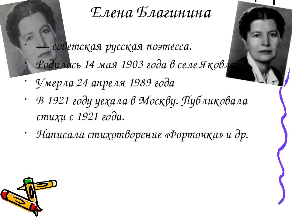 Елена Благинина — советская русская поэтесса. Родилась 14 мая 1903 годав сел...