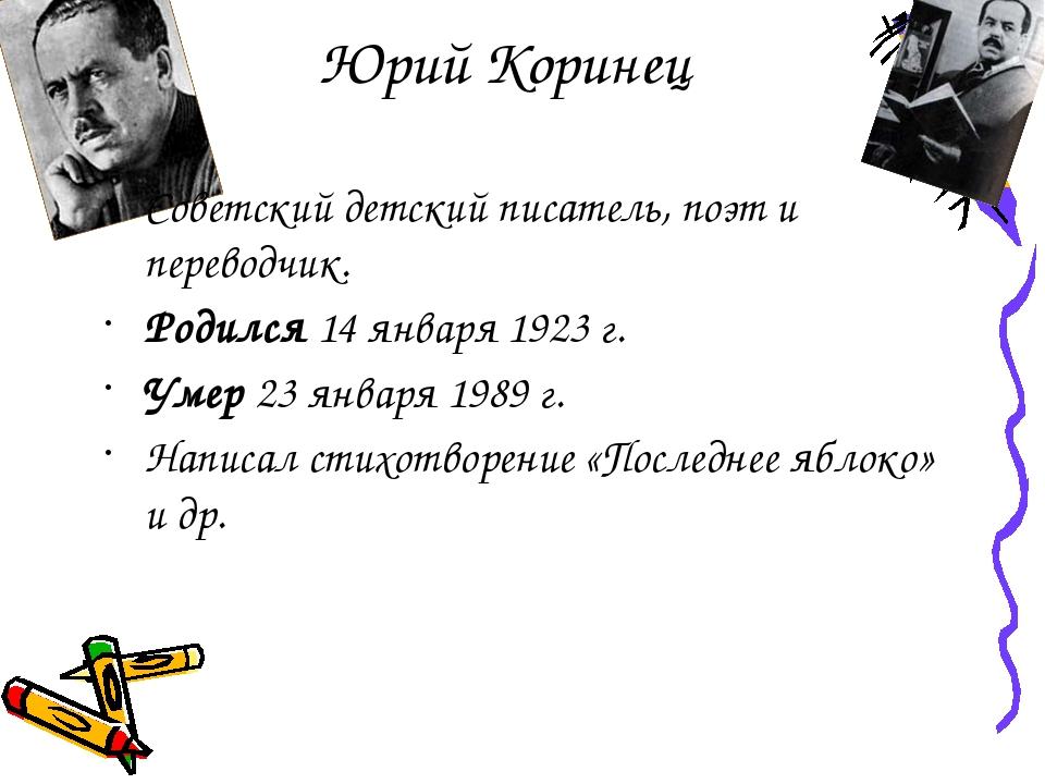 Юрий Коринец Советский детский писатель, поэт и переводчик. Родился 14 января...