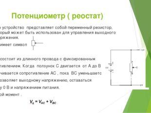Потенциометр ( реостат) Это устройство представляет собой переменный резистор