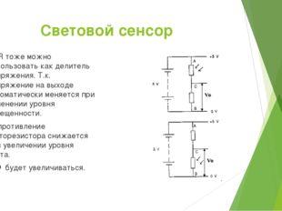 Световой сенсор LDR тоже можно использовать как делитель напряжения. Т.к. нап