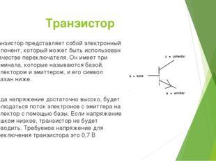Транзистор Транзистор представляет собой электронный компонент, который может