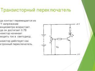 Транзисторный переключатель Когда контакт перемещается из X в Y напряжение по