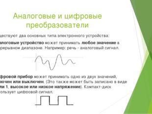 Аналоговые и цифровые преобразователи Существуют два основных типа электронно