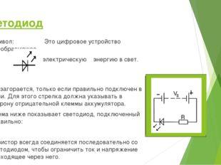 Светодиод Символ: Это цифровое устройство преобразующее электрическую энергию