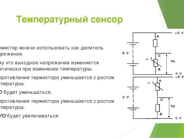 Температурный сенсор Термистор можно использовать как делитель напряжения. По...