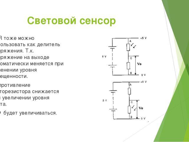 Световой сенсор LDR тоже можно использовать как делитель напряжения. Т.к. нап...