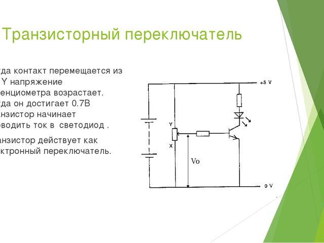 Транзисторный переключатель Когда контакт перемещается из X в Y напряжение по...