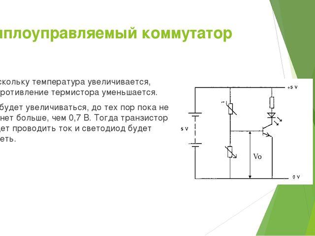 Темплоуправляемый коммутатор Поскольку температура увеличивается, сопротивлен...