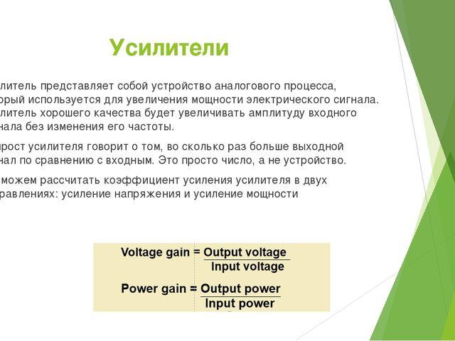 Усилители Усилитель представляет собой устройство аналогового процесса, котор...