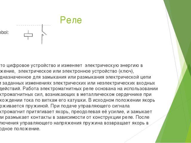 Реле Symbol: Это цифровое устройство и изменяет электрическую энергию в дви...