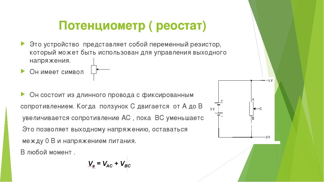 Потенциометр ( реостат) Это устройство представляет собой переменный резистор...
