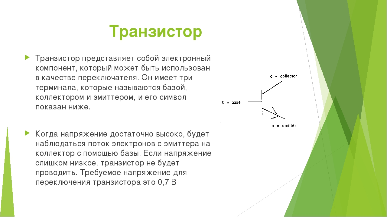 Транзистор Транзистор представляет собой электронный компонент, который может...