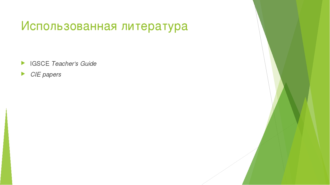 Использованная литература IGSCE Teacher's Guide CIE papers