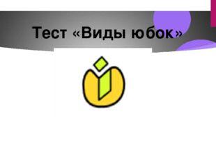 Тест «Виды юбок»