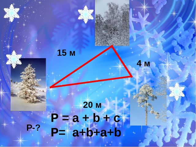 15 м 4 м 20 м Р-? Р = a + b + с Р= a+b+a+b