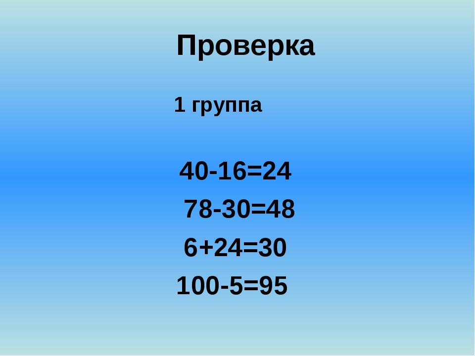 Проверка 1 группа 40-16=24 78-30=48 6+24=30 100-5=95