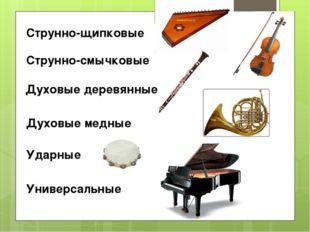 Струнно-щипковые Струнно-смычковые Духовые деревянные Духовые медные Ударные