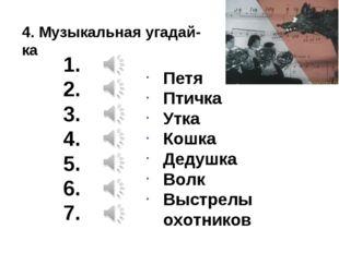 Петя Птичка Утка Кошка Дедушка Волк Выстрелы охотников 1. 2.3. 4. 5. 6. 7. 4.
