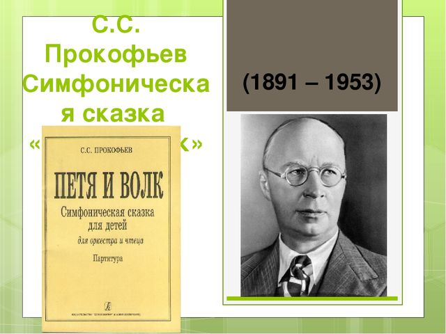 С.С. Прокофьев Симфоническая сказка «Петя и Волк» (1891 – 1953)