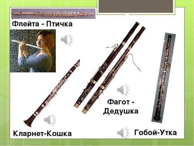 Флейта - Птичка Гобой-Утка Кларнет-Кошка Фагот - Дедушка