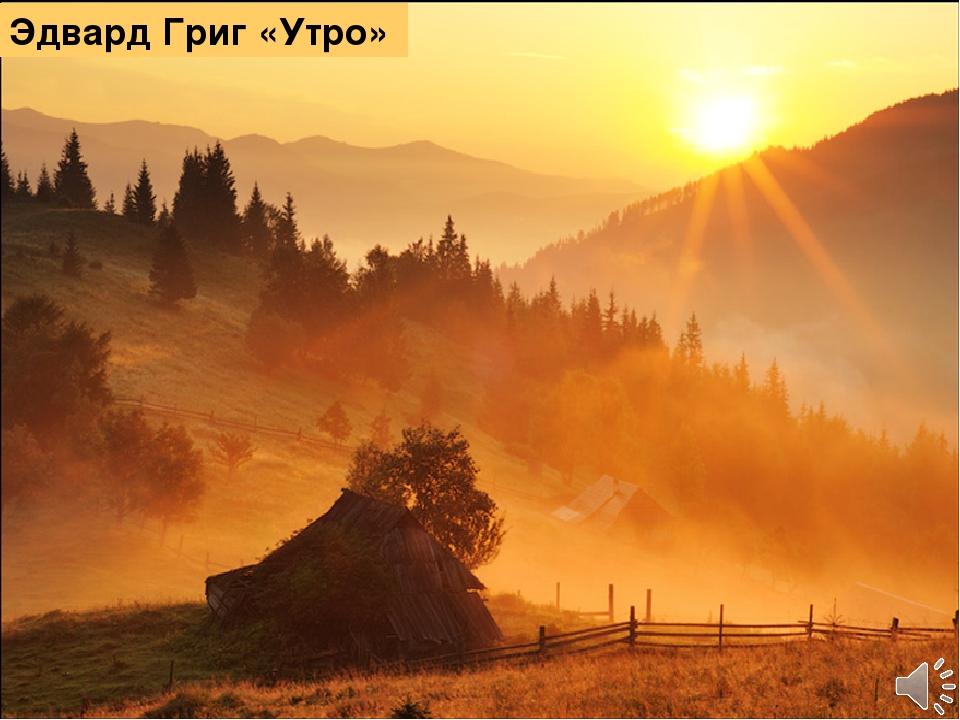 Эдвард Григ «Утро»