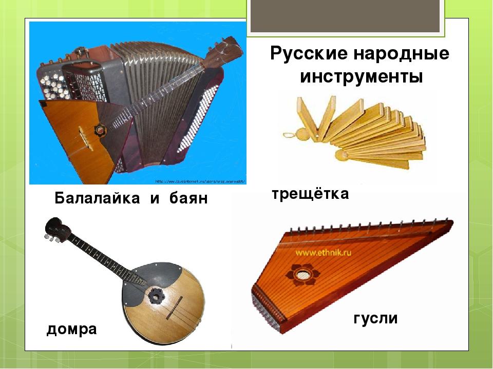 Русские народные инструменты Балалайка и баян домра гусли трещётка