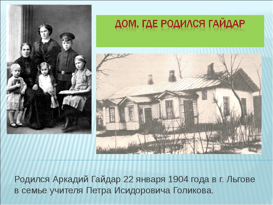 Родился Аркадий Гайдар 22 января 1904 года в г. Льгове в семье учителя Петра...