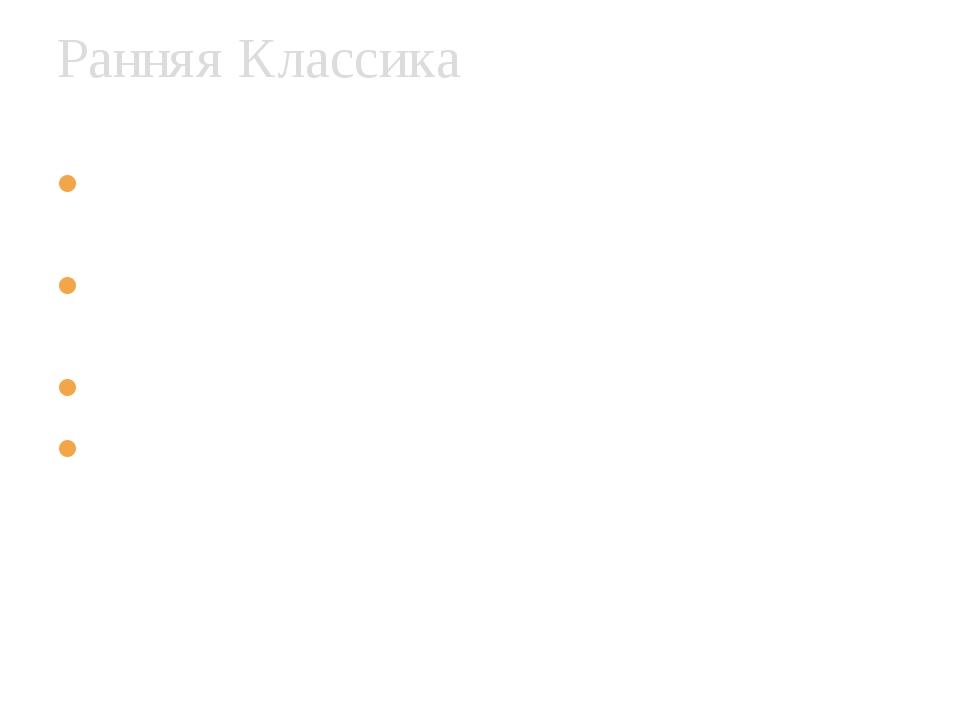 Возводится новый ансамбль Афинского Акрополя 5в до н.э. Парфенон, Пропилеи, х...
