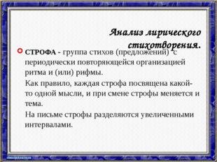 СТРОФА - группа стихов (предложений) с периодически повторяющейся организаци