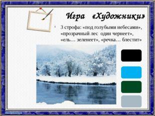Игра «Художники» 3 строфа: «под голубыми небесами», «прозрачный лес один чер