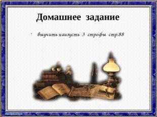 Домашнее задание выучить наизусть 3 строфы стр.88