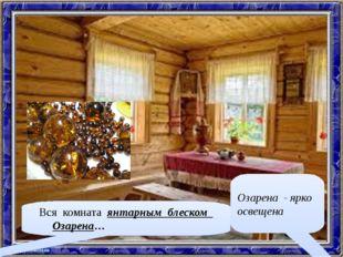 Вся комната янтарным блеском Озарена… Янтарный -цвет, похожий на цвет янтаря