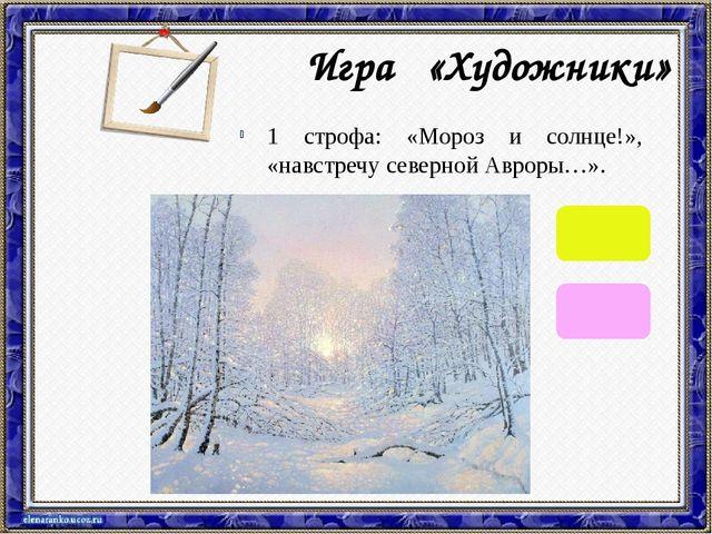 Игра «Художники» 1 строфа: «Мороз и солнце!», «навстречу северной Авроры…».