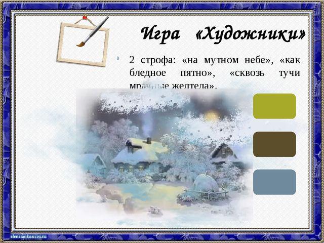 Игра «Художники» 2 строфа: «на мутном небе», «как бледное пятно», «сквозь ту...