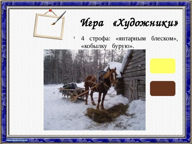 Игра «Художники» 4 строфа: «янтарным блеском», «кобылку бурую».